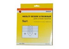 Фильтр-мешок бумажный для сухой уборки Корвет-365 (5шт) Энкор (25593) Энкор